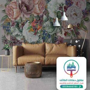 فني تركيب ورق جدران في الطائف - السعودية